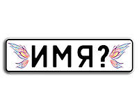 """Номер на коляску или велосипед """"Крылья"""""""