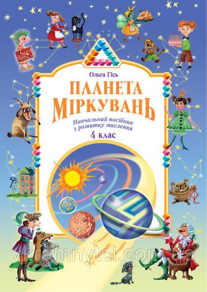 Планета Міркувань. 4 клас. Автор: Ольга Гісь