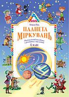 Планета Міркувань. 4 клас. Автор: Ольга Гісь, фото 1