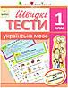 Українська мова. Швидкі тести. 1 клас.