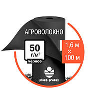 Агроволокно Plant-Protex 50 ЧЕРНОЕ (рулон 1,6х100)