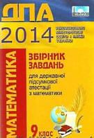 Збірник з математики для ДПА. 9 кл(ЦНМЛ), Киев