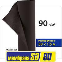 Ветрозащитная мембрана SD90 Wall Black 90г/м2 (75м2)