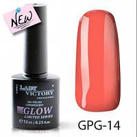 Люминесцентный гель-лак 7,3 мл Lady Victory Glow LDV GPG-14/58-1