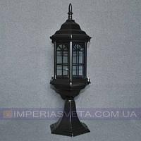 Светильник уличный столбик влагозащищенный IMPERIA садово-парковый LUX-344455