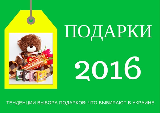 2016. Тенденции в подарках