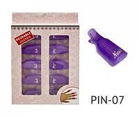 Клипсы для снятия гель-лака 10 шт. фиолетовые