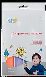 Набор для детского рисования «Витражные краски» Genio Kids