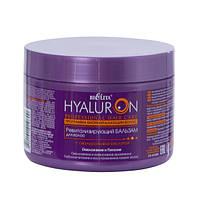 Professional HYALURON Hair Care Ревитализирующий БАЛЬЗАМ для волос с гиалуроновой кислотой 500 мл.