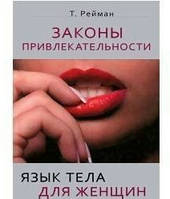 Законы привлекательности. Язык тела для женщин Рейман Т