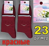 """Носки женские демисезонные ТМ """"Смалий"""", Украина 23 размер красные НЖД-10"""
