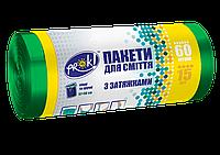 ПАКЕТЫ ДЛЯ МУСОРА 60 L 15 шт. с затяжкой PrOK