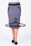 Женская юбка Франческа серая
