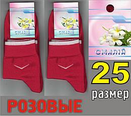 """Носки женские демисезонные ТМ """"Смалий"""", Украина 25 размер розовый НЖД-02340"""
