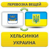 Перевозка Личных Вещей из Хельсинки в Украину