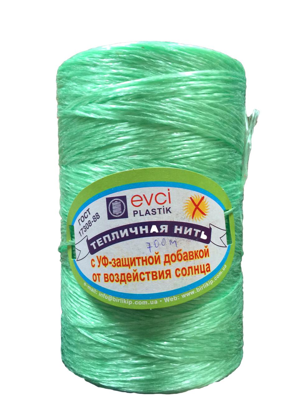 """Теплична нитка """"Evci Plastik"""" з УФ-захисної добавкою від впливу сонця 700 м."""
