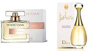 Женская парфюмированная вода HARPINA от Yodeyma 100ml (оригинал J'ADORE Dior), фото 1