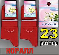 """Носки женские демисезонные ТМ """"Смалий"""", Украина 23 размер коралл НЖД-343"""