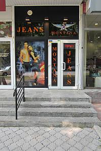 Где в Харькове купить хорошие мужские и женские джинсы?
