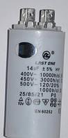 Конденсатор Last One 14 mF 450 V