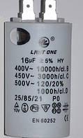 Конденсатор Last One 16 mF 450 V
