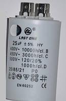 Конденсатор Last One 25 mF 450 V