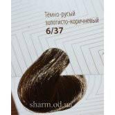 Крем-краска DE LUXE SILVER 6/37 темно-русый золотисто-коричневый