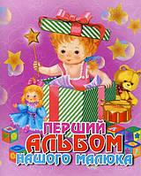 Альбом дет Глорія Перший альбом нашого малюка розовий