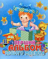 Альбом дет Глорія Перший альбом нашого малюка голубий