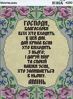 """"""" Молитва дому """" - укр. мова - схема для вишивки бісером"""