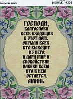""""""" Молитва дому """"  - схема для вышивки бисером"""