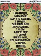 """"""" Молитва дому """"  укр. - схема для вишивки бісером"""