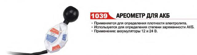 Ареометр Jtc 1039 - фото 8