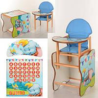 """Детский деревянный стульчик для кормления М K-110-8 """"Дамбо"""""""