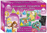 """Ранок Большой подарок для девочек """" Принцессы Диснея арт. 9001-04"""