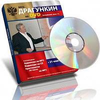 Английский язык по методу Александра Драгункина