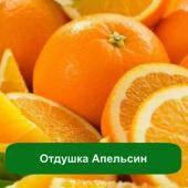 Отдушка Апельсин - 30 мл.