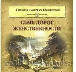 Семь дорог женственности. ЗИНКЕВИЧ-ЕВСТИГНЕЕВА Т.Д.