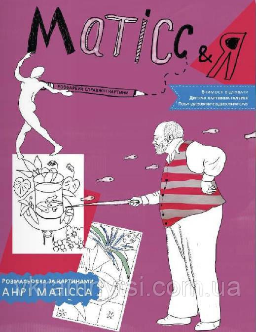 Розмальовка за картинами Анрі Матісса
