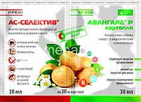 АС селектив, 30 мл + Авангард Картопля, 30 мл