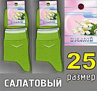 """Носки женские демисезонные ТМ """"Смалий"""", Украина 25 размер салатовый НЖД-349"""