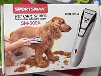 Машинка аккумуляторная для стрижки для домашних животных SPORTSMAN SM-600A (триммер для собак и кошек Спорсмен, фото 1