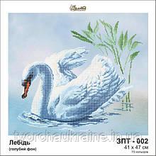 """Схема для вышивки бисером """"Лебедь"""" (голубой фон)"""