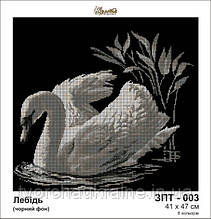 """Схема для вышивки бисером """"Лебедь"""" (черный фон)"""