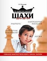 Шахи для дітей, фото 1