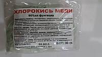 Хлорокись меди 30 г (Расфасовка)