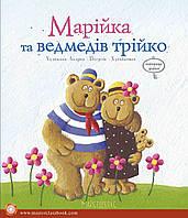 Марійка та ведмедів трійко, фото 1