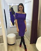 Платье с открытыми плечами (фиолетовое)