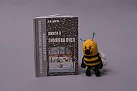 Корж Зимівля бджіл
