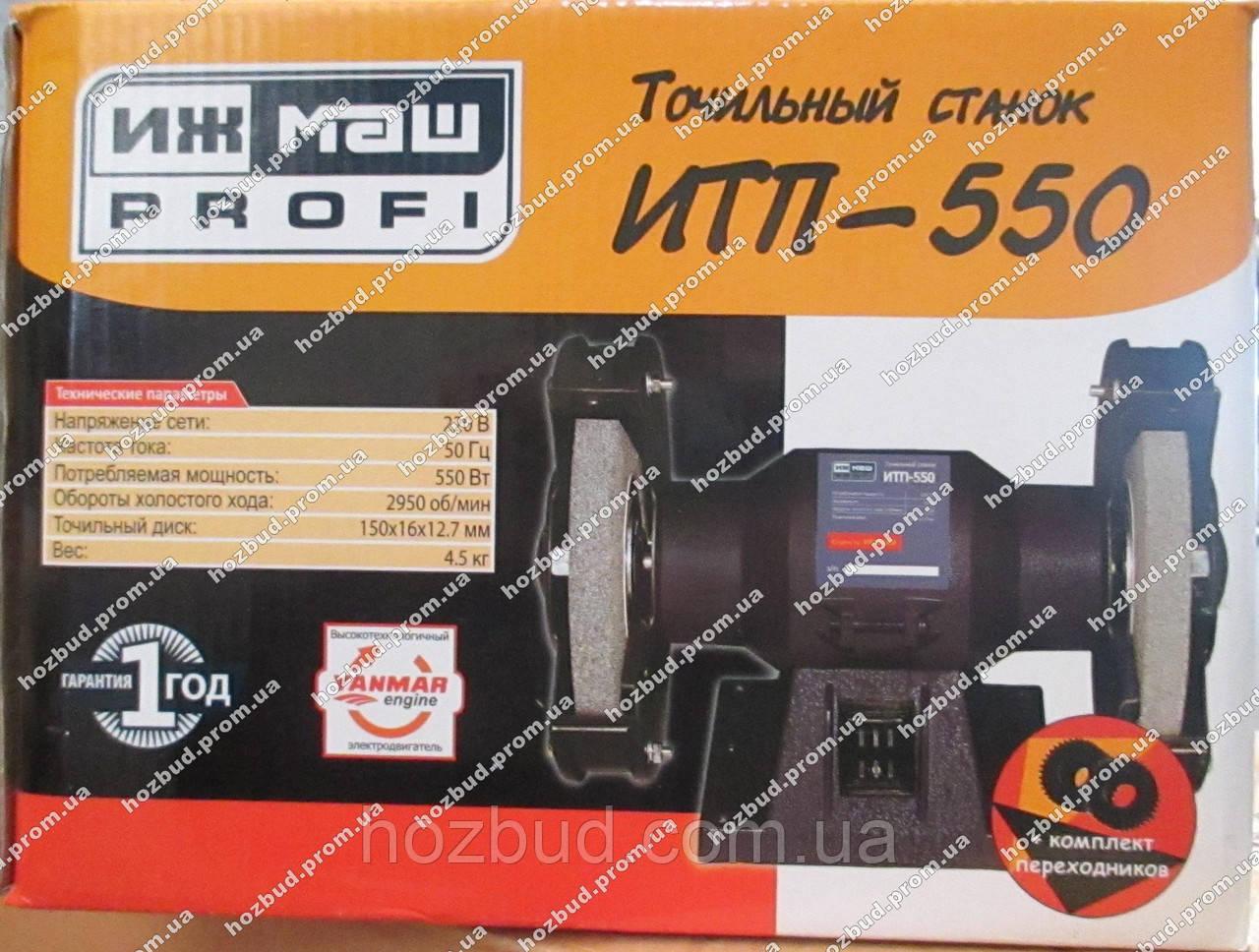 Точило электрическое ИЖМАШ ИТП-550